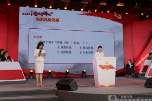 """2020年""""党课开讲啦""""广西总决赛圆满落幕"""