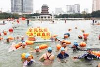 近500名泳者�⒓�2021元旦冬泳邕江
