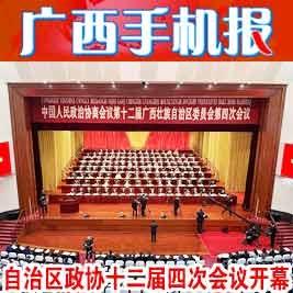 广西手机报1月20日