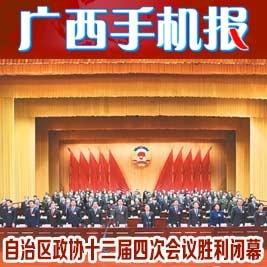 广西手机报1月25日