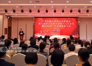 实干谱新篇 广西妇幼保健院召开2020年总结表彰大会