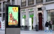 """西班牙馬德里街頭的中國""""年味"""""""