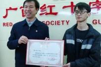 救人小伙被聘为广西红十字应急救护培训师资库成员