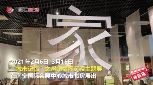 """邕州情怀沉浸主题展 再现属于南宁的""""城市记忆"""