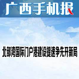 广西手机报3月15日