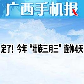 广西手机报3月16日