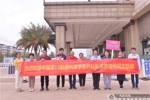 广西妇幼保健院援非医疗队员苏佳伶圆满完成工作回国