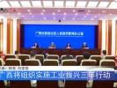 广西将组织实施工业振兴三年行动