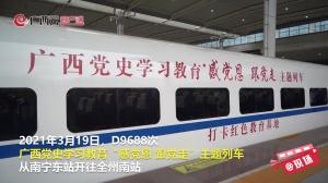"""广西党史学习教育""""感党恩 跟党走""""主题列车亮相"""