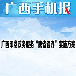 广西手机报3月22日