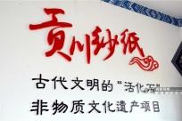 """古代文明的""""活化石"""":大化贡川砂纸(高清图集)"""