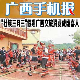 广西手机报4月18日