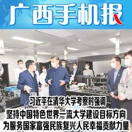 广西手机报4月20日