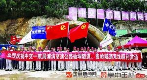 浦清高速建设获重大突破 仙垌、贵岭隧道双线贯通