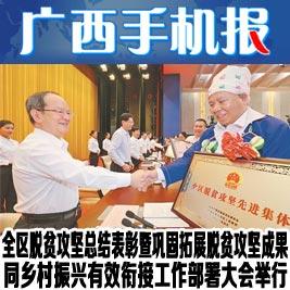 广西手机报5月8日