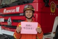 武宣:母亲节来临前夕 消防员花式送祝福(图)