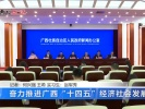 """奋力推进广西""""十四五""""经济社会发展"""