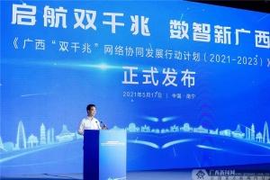 """建设超一流千兆城市 广西""""双千兆""""行动计划发布"""