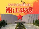 H5|《歷史記憶中的長征:湘江戰役》