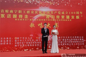 中国平安广西地区统管党委举办传唱红色经典活动