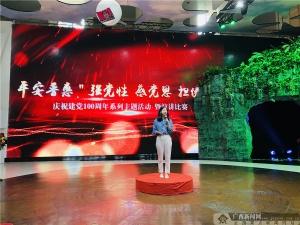 平安普惠广西分公司开展主题演讲比赛