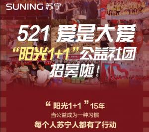 521苏宁成立公益社团,参与型公益如何创造可能