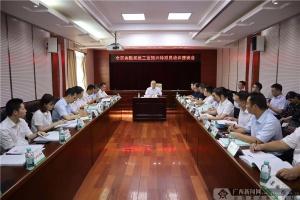 全区金融系统工业特派员培训座谈会举行