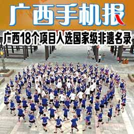 广西手机报6月11日
