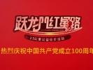 """舞动人生""""跃龙门·红星路""""——25公里公益徒步活动即将启程"""