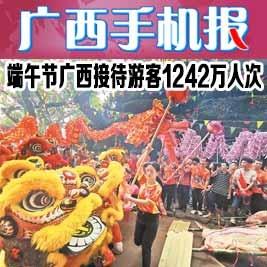 广西手机报6月15日