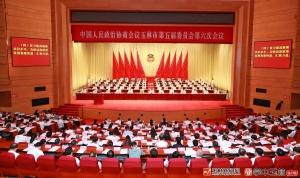 政协玉林市五届六次会议开幕