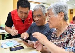 教老年人使用智能手机