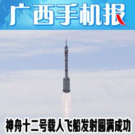 广西手机报6月17日