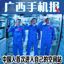 广西手机报6月18日