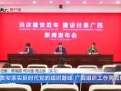 贯彻落实新时代党的组织路线 广西组织工作亮点纷呈