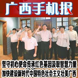 广西手机报6月23日