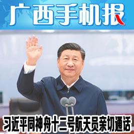 广西手机报6月24日