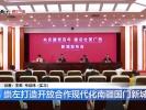 崇左打造開放合作現代化南疆國門新城