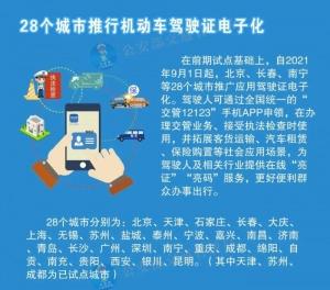 9月1日起驾驶证电子化等4项公安交管便利措施分批推行