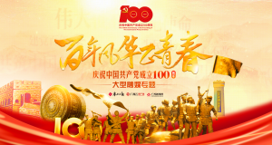 专题 百年风华正青春——庆祝中国共产党成立100周年