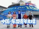 中国—东盟青年主播带你1分钟打卡第18届东博会!