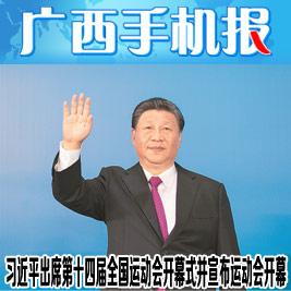 广西手机报9月16日
