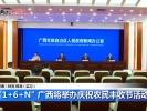 """1+6+N"" 广西将举办庆祝农民丰收节活动"
