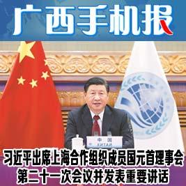 广西手机报9月18日