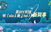 【中秋特輯】靠DIY月餅驚(xia)艷(tui)新同事
