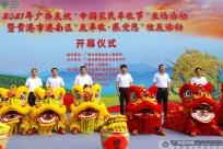 """2021年广西庆祝""""中国农民丰收节""""活动在港南举行"""