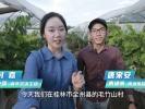 中国-东盟青年主播携手毛竹山村青年创业者开启带货直播大挑战!