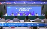 第十七届中国茶业经济年会将于10月在广西三江举办