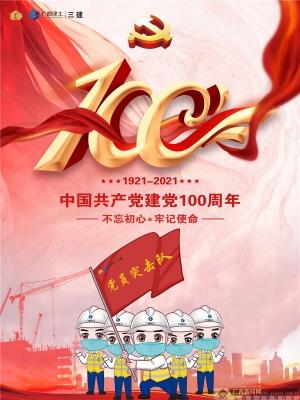 广西建工三建10项作品获中施企协企业文化竞赛表彰