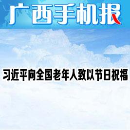 广西手机报10月14日